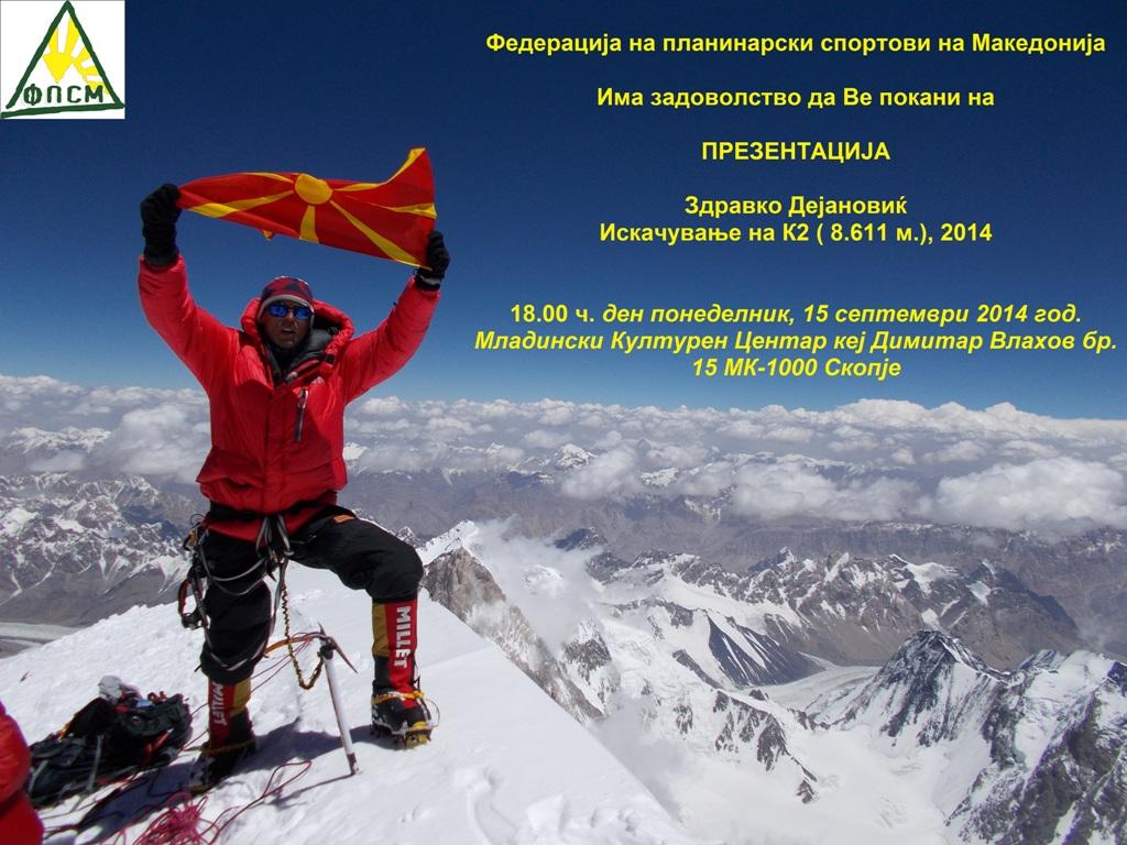 ПРЕЗЕНТАЦИЈА Здравко Дејановиќ  искачување на К2