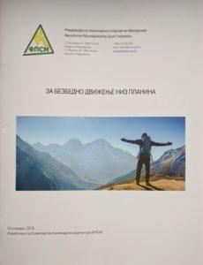 brosura-1-za-bezbedno-dvizenje-niz-planina