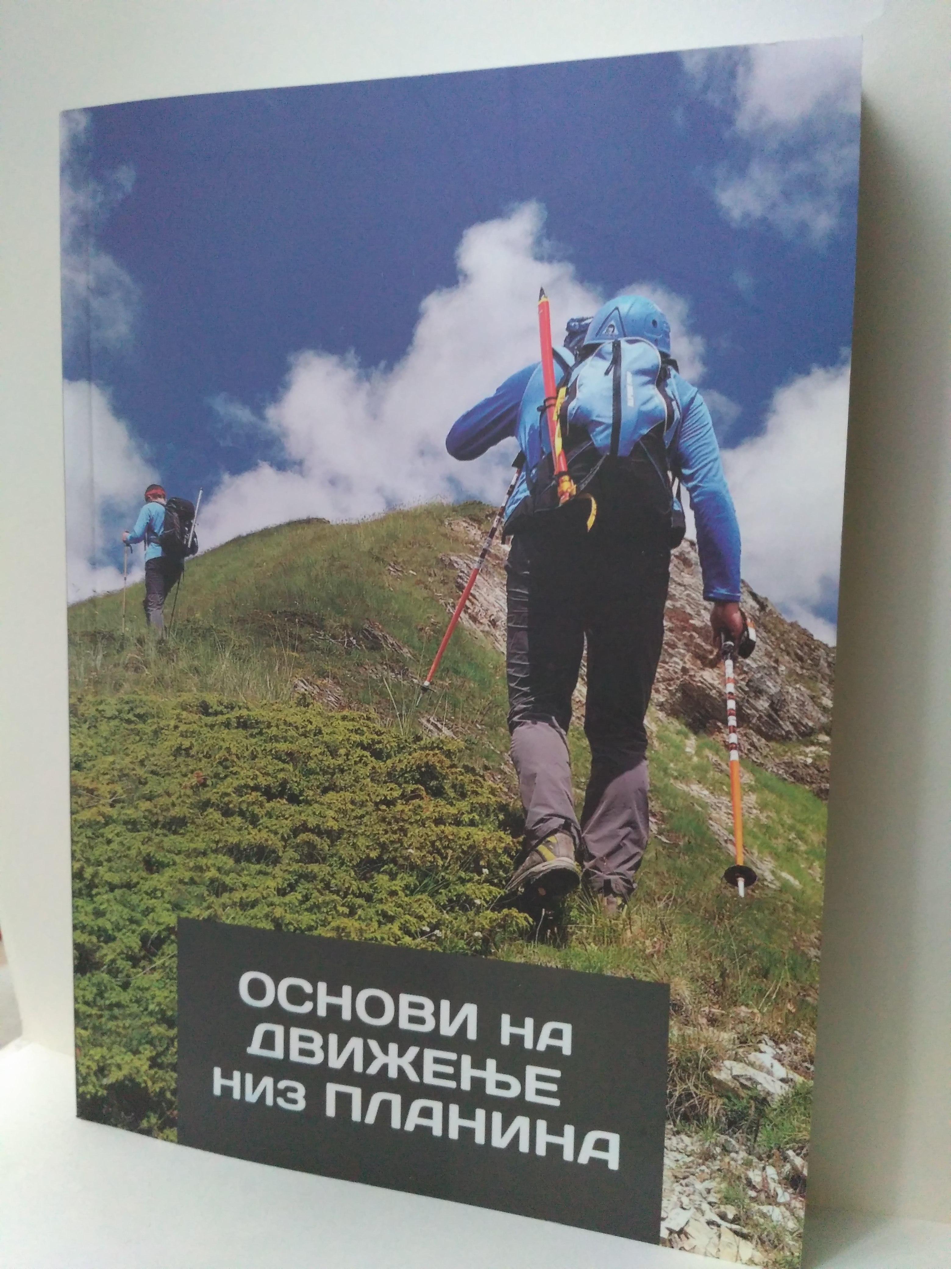 Основи на движење во планина