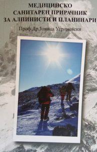 medicinsko-sanitaren-priracnik-za-alpinisti-i-planinari-1