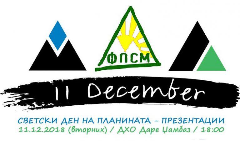 """Презентации по повод """"Светскиот ден на планината"""" 2018"""