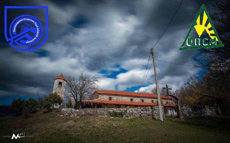 Планинарски марш Перо Илиевски - Ума