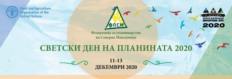 СВЕТСКИ ДЕН НА ПЛАНИНАТА 2020