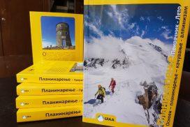 Ново издание на ФПСМ ,,Планинарење – Прирачник – Лето,,